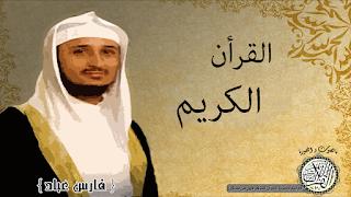 تحميل القرأن الكريم كاملا بصوت بلبل السماء الشيخ فارس عباد