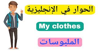 الحوار و المحادثة في الملابس باللغة الانجليزية Dialogue and conversation in English