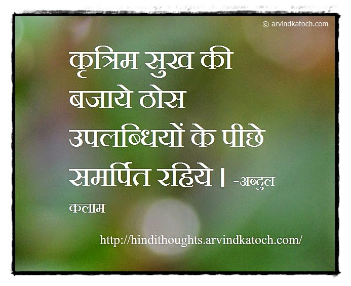 Happiness, Artificial, achievement, dedicated, Hindi Thought, Quote,