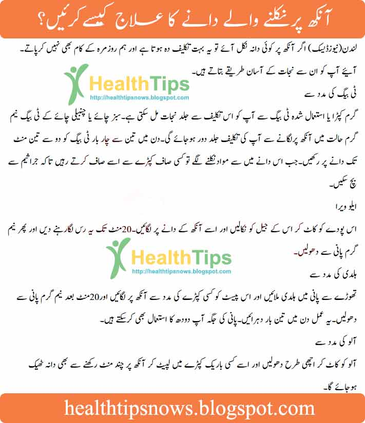 Remedies for Dry, Itchy Eyelids in Urdu Hindi - healthtipsnows.blogspot.com