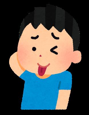 てへぺろのイラスト(男の子)