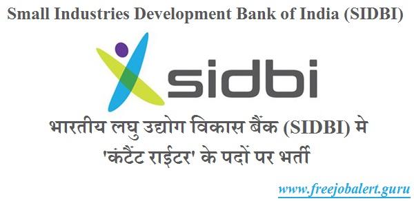 SIDBI Admit Card Download
