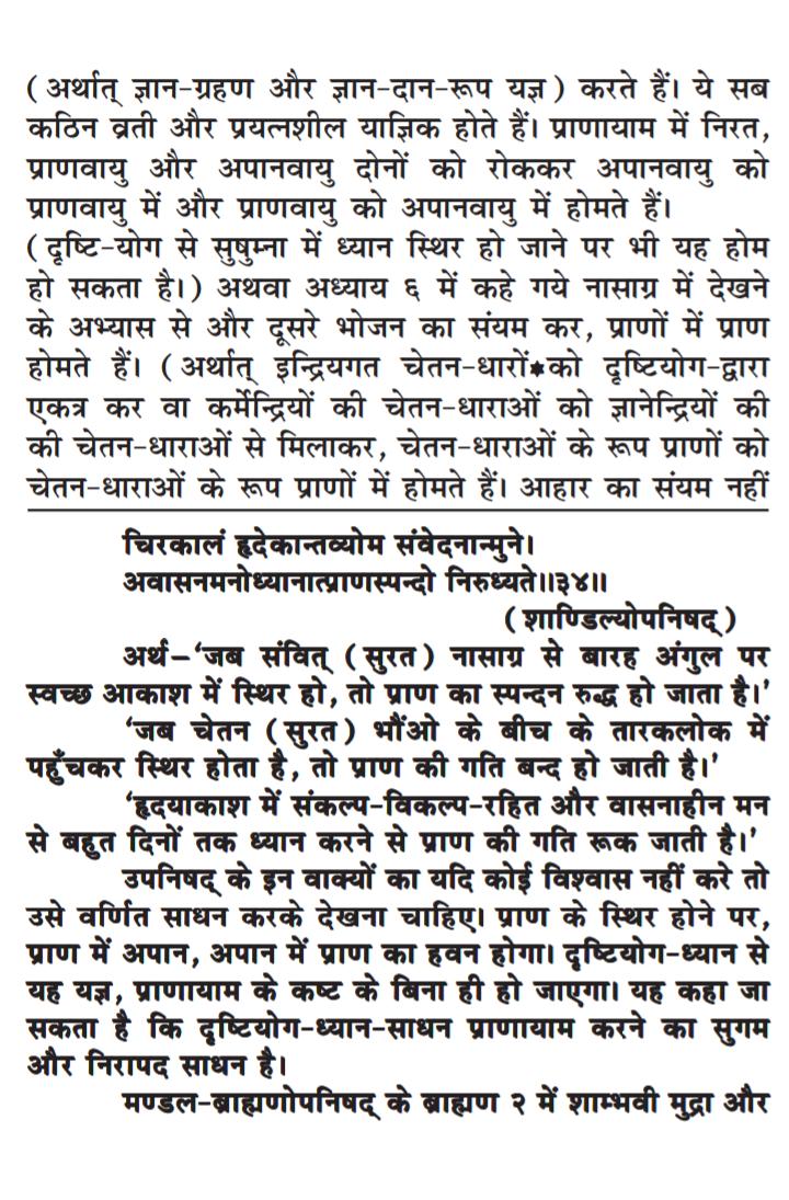 गीता लेख चित्र 13