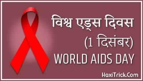 World AIDS Day 2019 Information In Hindi Vishva AIDS Diwas Image Pic