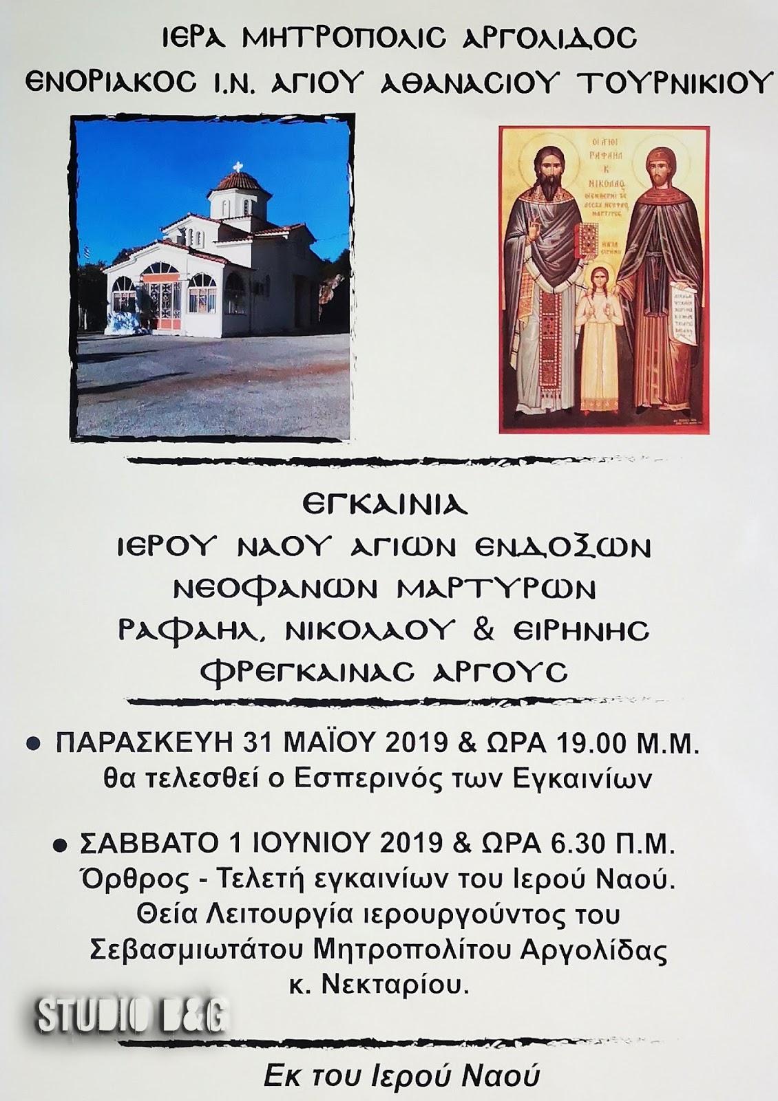 Εγκαίνια Ιερού Ναού Αγίων Ραφαήλ, Νικολάου και Ειρήνης Φρέγκαινας Άργους