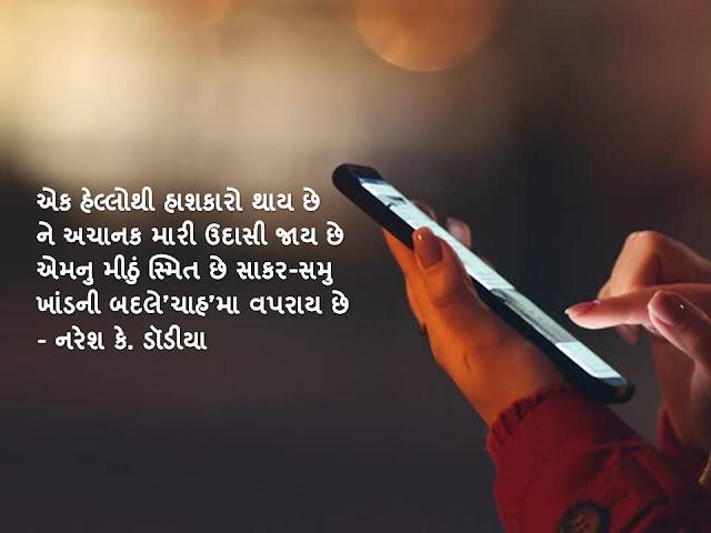 एक हेल्लोथी हाशकारो थाय छे Gujarati Muktak By Naresh K. Dodia