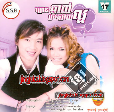 SSB CD Vol 17