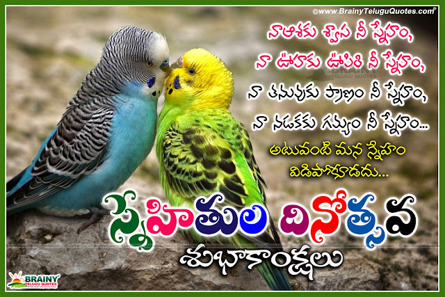 Here is Friendship Day Quotes In Telugu,Friendshipday Quotes with hd wallpapers, Best Friendship Day quotes, Best Friendship Day wallpapers greetings, Best Friendship day wishes, Nice top friendship day quotes with beautiful wallpapers, Latest friendship day Quotes in Telugu, Quotes on Friendship day for face book whatsapp tumblr and google plus.