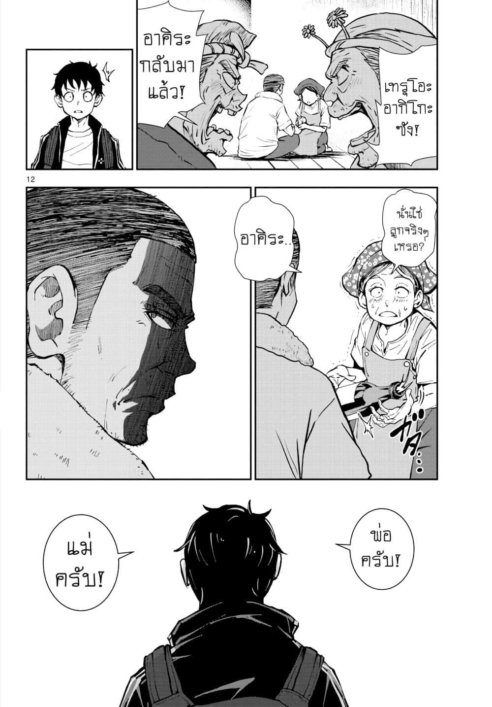 อ่านการ์ตูน Zombie 100 Zombie Ni Naru Made Ni Shitai 100 no koto ตอนที่ 15 หน้าที่ 11