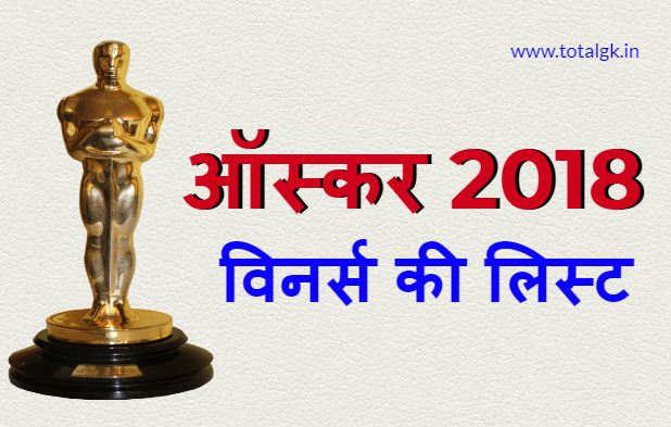 ऑस्कर 2018 - विनर्स की लिस्ट  - Oscar 2018 - List of winners in hindi
