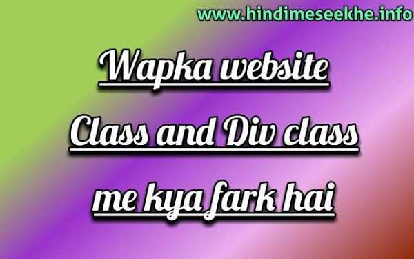 Wapka website, Class or Div class में क्या फर्क है