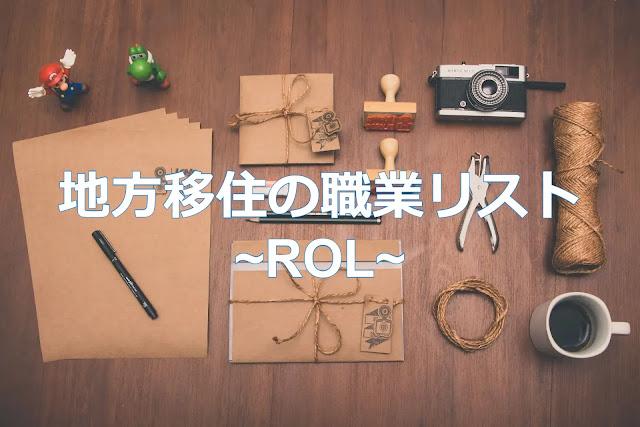 地方移住 職業リスト ROL