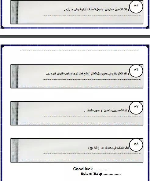 امتحان شامل بنظام البوكليت في مادة اللغة العربية للصف الثالث الثانوي +الاجابة النموذجية 15