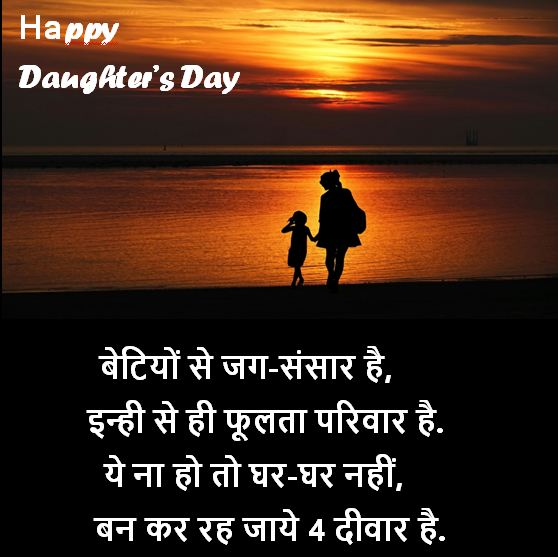 daughters day images, daughters day images collection