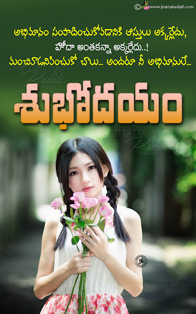 telugu messages, online good morning in telugu, best good morning in telugu, telugu famous motivational syaings
