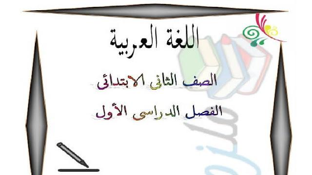 ملزمة شرح وتدريبات عربي للصف الثاني الابتدائى