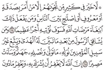 Tafsir Surat An-Nisa Ayat 111, 112, 113, 114, 115