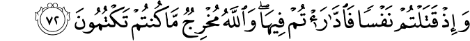 Surat Al-Baqarah Ayat 72