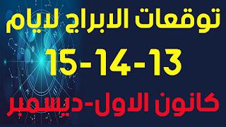 توقعات الابراج لايام 13-14-15 كانون الاول-ديسمبر 2018