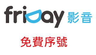 【friDay影音】1月份免費序號/代碼