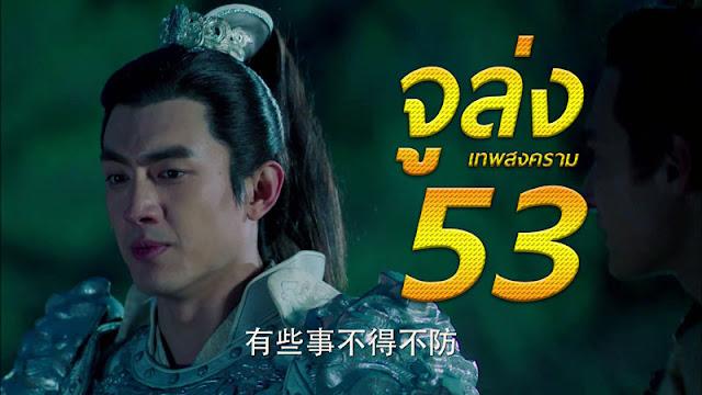 จูล่งเทพสงคราม 《武神赵子龙》 ตอนที่ 53