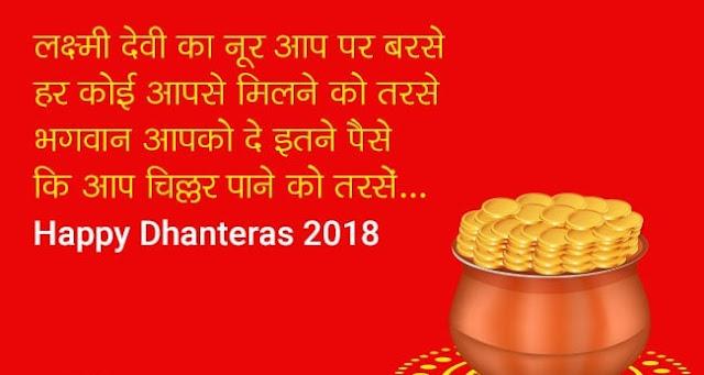 dhanteras 2018 date in india,dhanteras pooja,dhanteras ki puja,dhanteras ke upay,dhanteras puja 2018,happy dhanteras 2018,dhanteras puja mantra,dhanteras puja kab hai