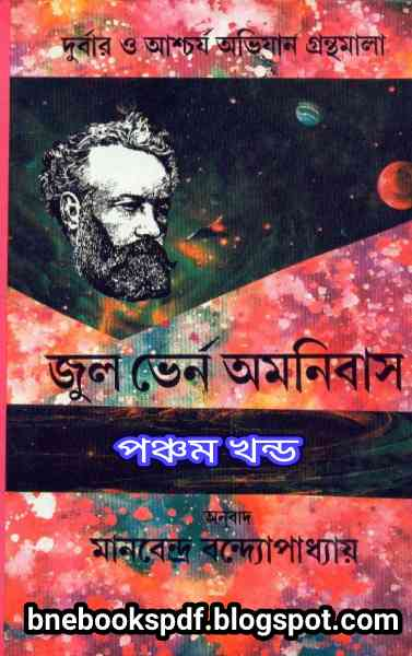 জুলভার্ন অমনিবাস – ৫ - জুলভার্ন Jules Verne Omnibus 5 Manobendro Bondhopaddhay pdf