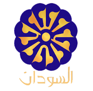 قناة السودان الفضائية بث مباشر