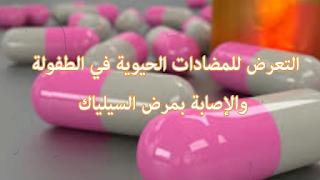 التعرض للمضادات الحيوية في الطفولة والإصابة بمرض السيلياك