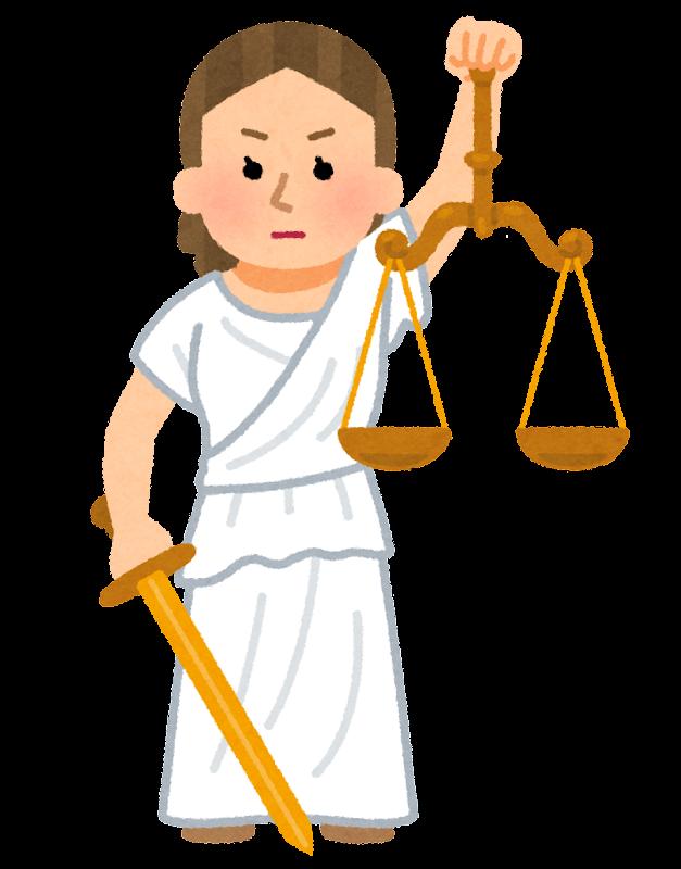 「イラストや 正義」の画像検索結果