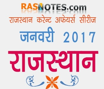 current affairs rajasthan hindi pdf
