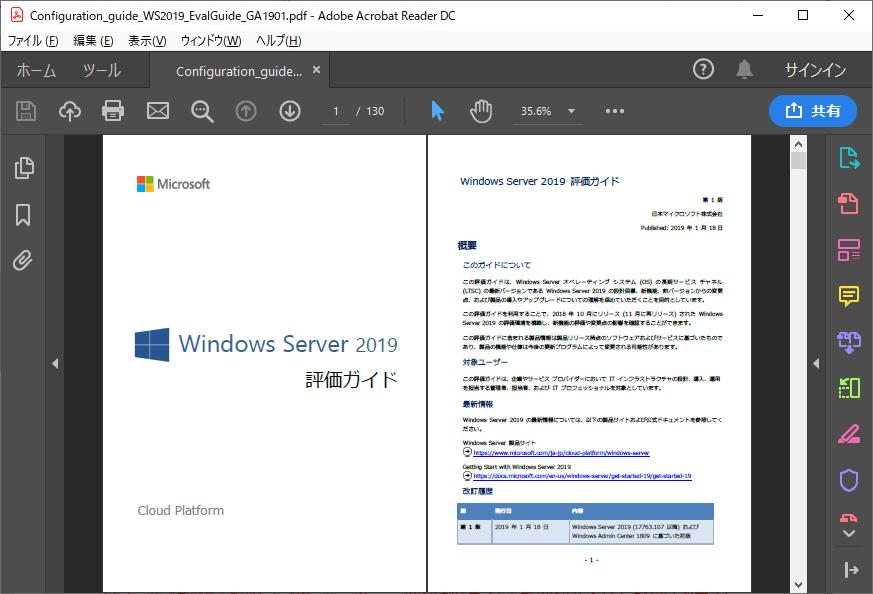 山市良のえぬなんとかわーるど: お勧めドキュメント『Windows Server