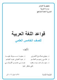 كتاب قواعد اللغة العربية للصف الخامس العلمي 2016