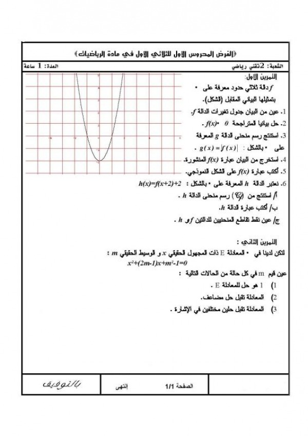 اختبارات الرياضيات للسنة الثانية ثانوي تقني رياضي