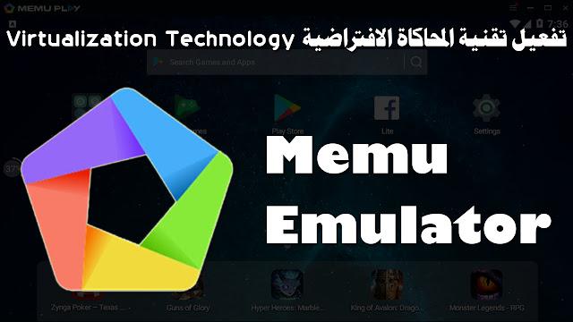 افضل طريقة لتفعيل تقنية المحاكاة الافتراضية Virtualization Technology في محاكي الاندرويد memu
