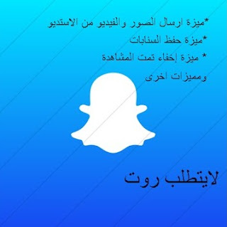 تحميل Casper Snapchat كاسبر سناب شات 2019 للأندوريد برابط مباشر 5.jpg