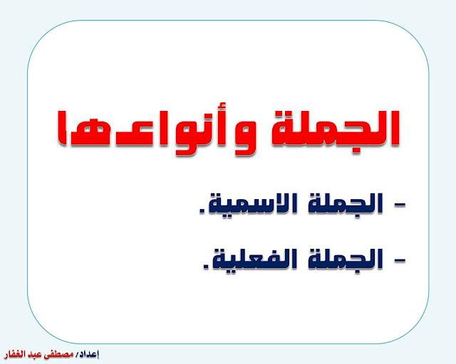 """انفراد.... كل قواعد اللغة العربية لطلاب """"ابتدائي - اعدادي - ثانوي"""" في صورة لوحات مبسطة مع الشرح والتدريبات 27"""