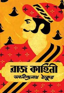 রাজকাহিনী - অবনীন্দ্রনাথ ঠাকুর Rajkahini by Abanindranath Thakur pdf