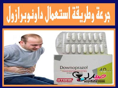 جرعة وطريقة استعمال دواء داونوبرازول كبسولات وفوار downoprazol dose