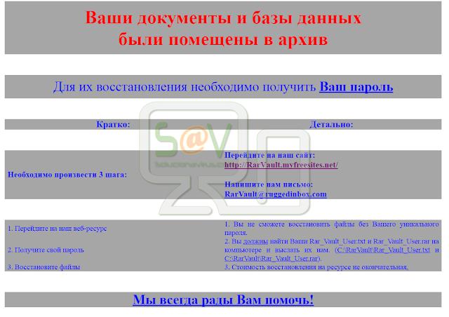 RarVault - Ficheros cifrados .rar (Ransomware)