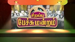 Sirappu Pechu Manram – Jaya TV Deepavali Special Show 18-10-2017
