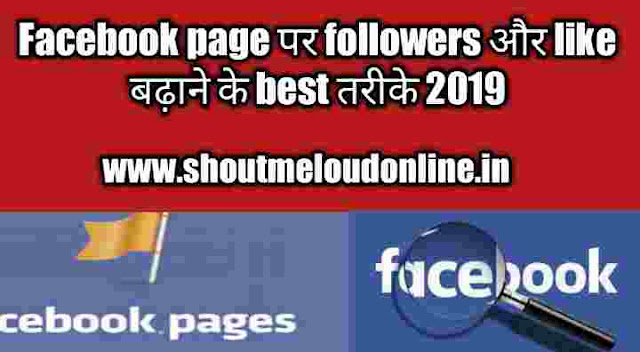 facebook page par followers aur like badhaye