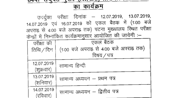 BPSC 64th Civil Service Combined Mains Exam dates Out