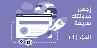 كيفية تسريع مدونات بلوجر - الاهتمام بحجم الصور واعاده تحجيمها