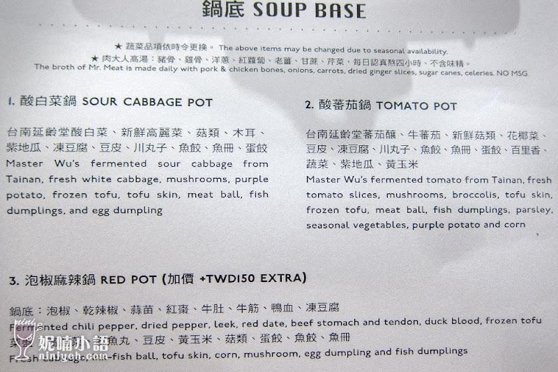 【台北大安區】肉大人精品火鍋。紐約時報盛讚台灣特色美食