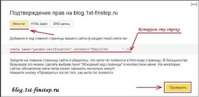 Выбираем способ подтверждения прав на сайт blogger