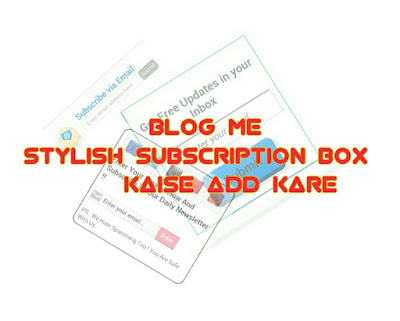 Blog me stylish subscription box kaise add kare