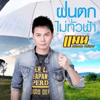 แมน มณีวรรณ ฝนตกไม่ทั่วฟ้า cover