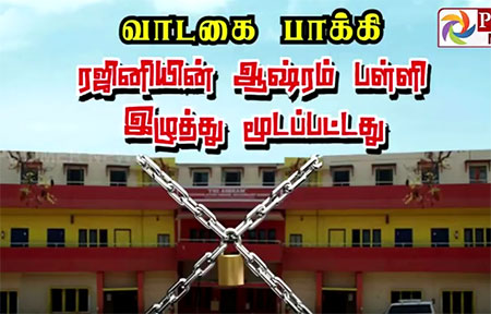 Actor Rajinikanth's Ashram School has been sealed