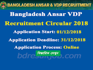 Bangladesh Ansar VDP Recruitment Circular 2018